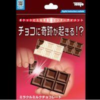 Chocolate Break - Tenyo 2019