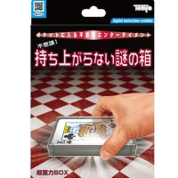 Ultra Gravity Box - Tenyo 2020