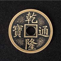 Chinese Palace Coin (Morgan Size, Brass)