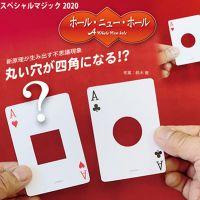 A Whole New Hole by Tenyo Magic