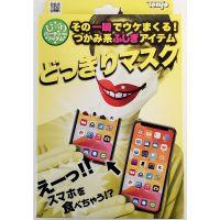Phone Appetit - Tenyo 2022