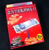 Psychic Money - Tenyo 2012